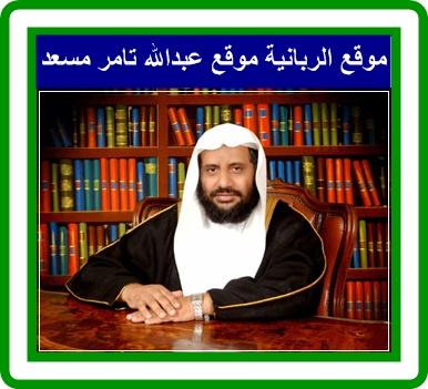 """السيرة الذاتية للدكتور علي بن عمر أحمد بادحدح """" موقع الربانية """" Moshre10"""