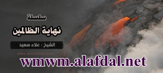 نهايــة الظــالمين لفضيلة الشيخ علاء سعيد Slide_10
