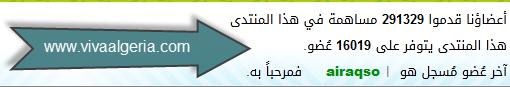 منتدى محبي المنتخب الوطني الجزائري 1110