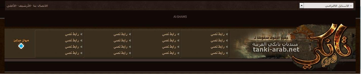 {تومبيلات}استايل تانكي العربية تحويل AL-SHAM5 - صفحة 2 Iu10