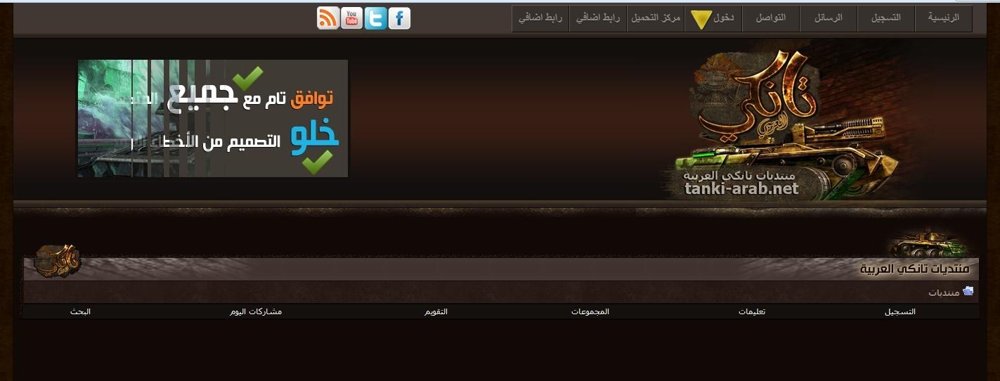{تومبيلات}استايل تانكي العربية تحويل AL-SHAM5 - صفحة 2 Ua11