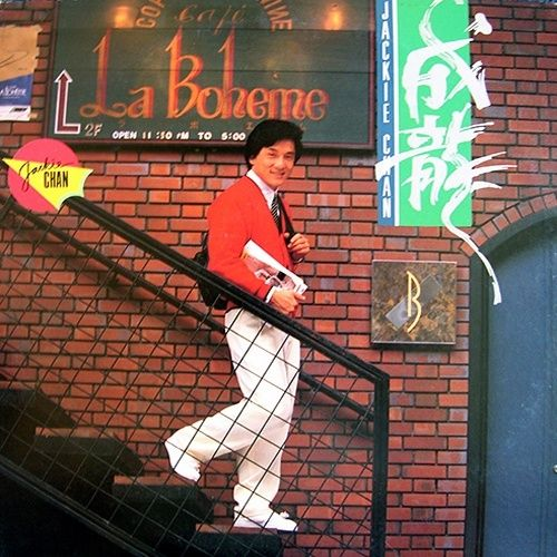 1988 - Before The Midnight Kiss Padryo97
