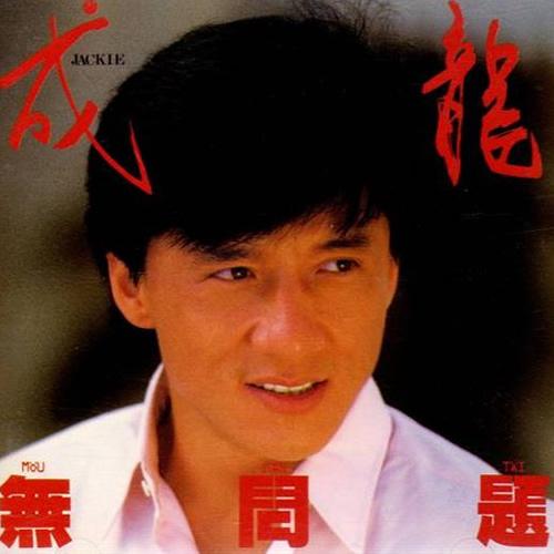1987 - Mou Man Tai Padryo98