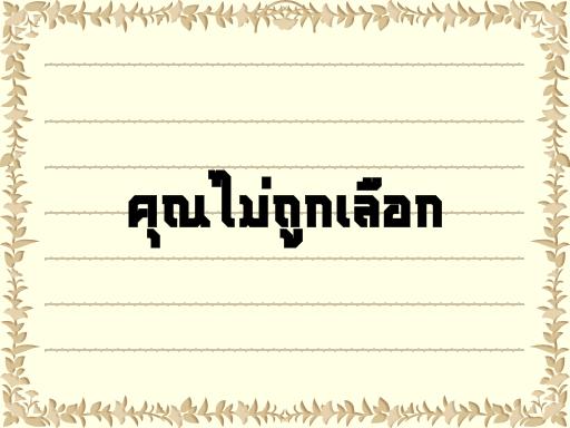 จับกระดาษหาเครื่องบรรณาการ โดย effie trinket Aaii11