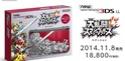 New3DS éditions limitées et coques interchangeables Bzvzvp10