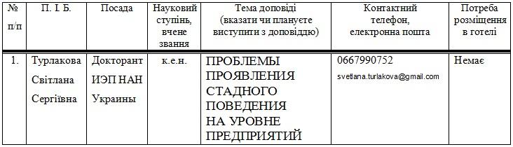 Заявка_Турлакова 119