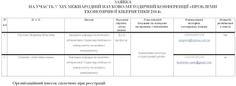 Заявка_СергєєваЛ.Н.,ОпаленкоА.М. 1_bmp18