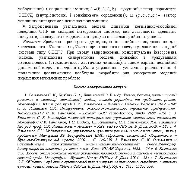 Тезисы Рамазанова СК Формат  1_bmp313