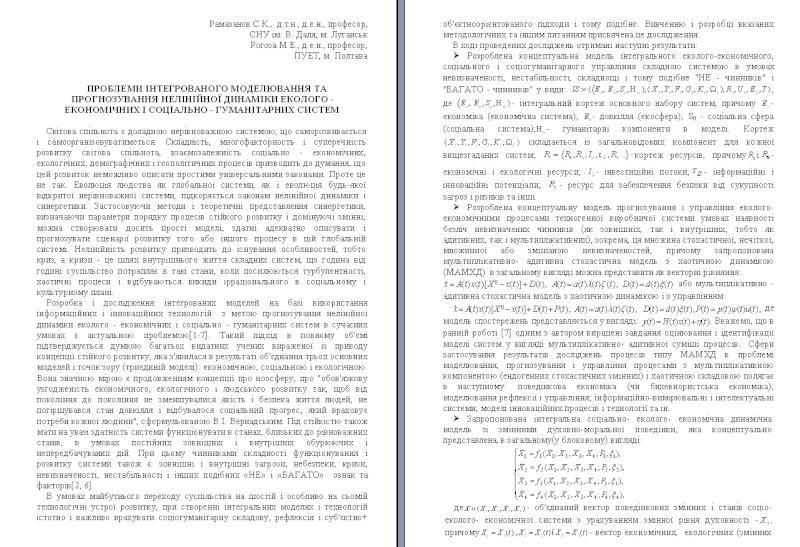 Тезисы Рамазанова СК  Формат  1_bmp32
