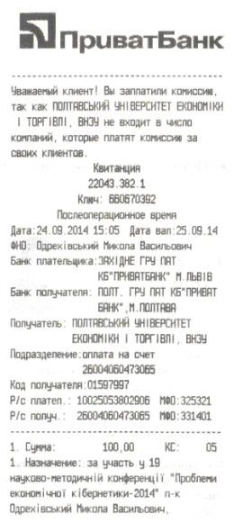 Одрехівський_чек 1_bmp39