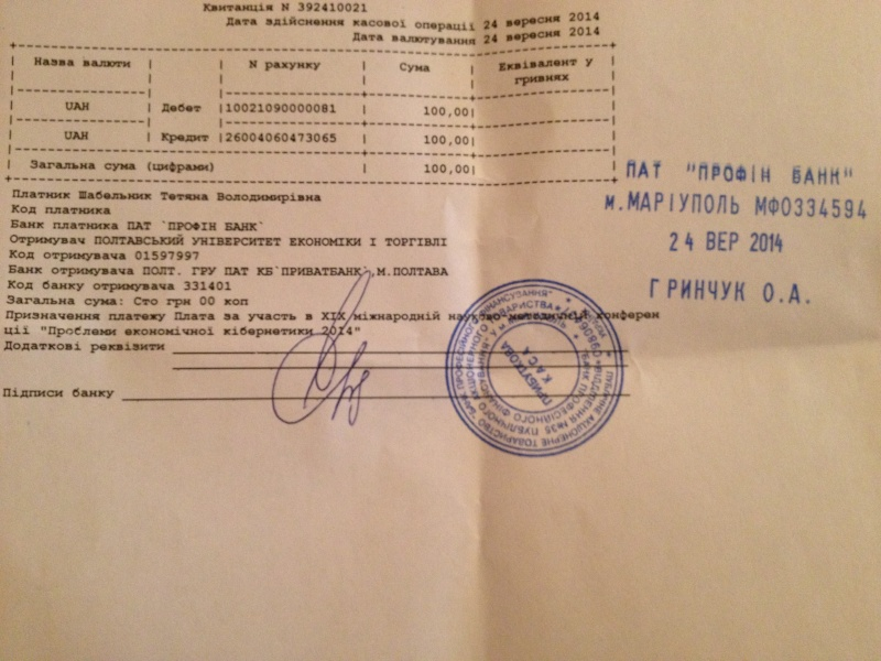 Квитанцiя_Шебальник Img_0310
