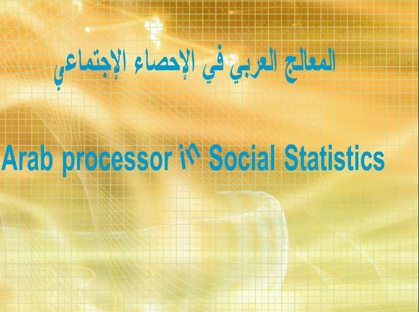 المعالج العربي في الإحصاء الإجتماعي