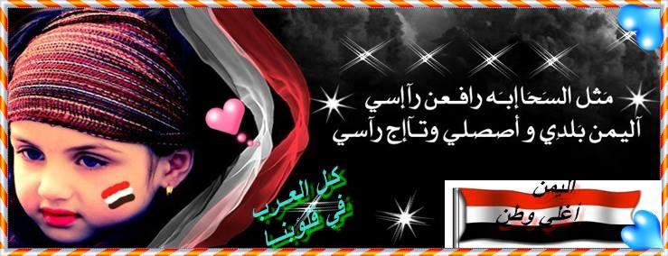 منتدى اليمن السعيد