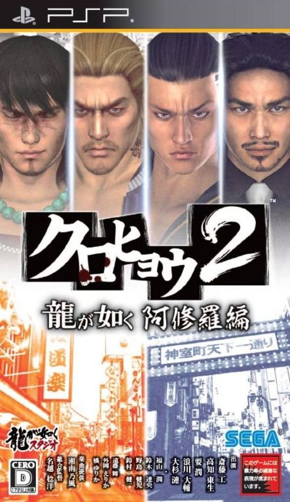 [SEGA] Like a Dragon! - Yakuza Megathread 20477810