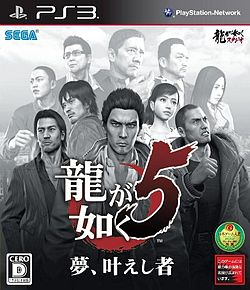 [SEGA] Like a Dragon! - Yakuza Megathread 250px-10