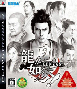 [SEGA] Like a Dragon! - Yakuza Megathread Ryu_ga10