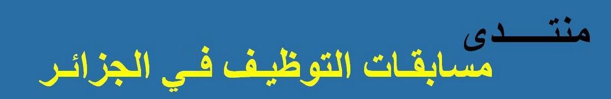 مسابقات التوظيف بالجزائر