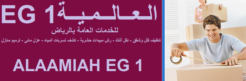 الــعــالــمـيــة EG 1