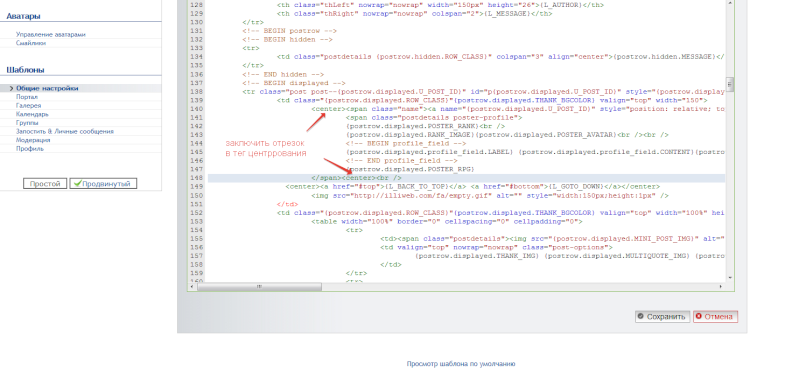 центрирование информации под аватаром 2014-110