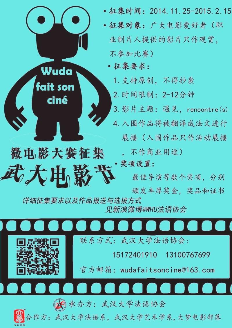 """Concours de courts métrages """"wuda fait son ciné !"""" L_affi15"""