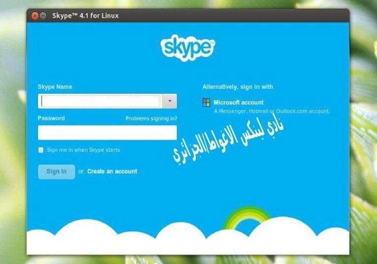 تثبيت برنامج virtualbox و skype و chromium  على فيدورا Skype-10