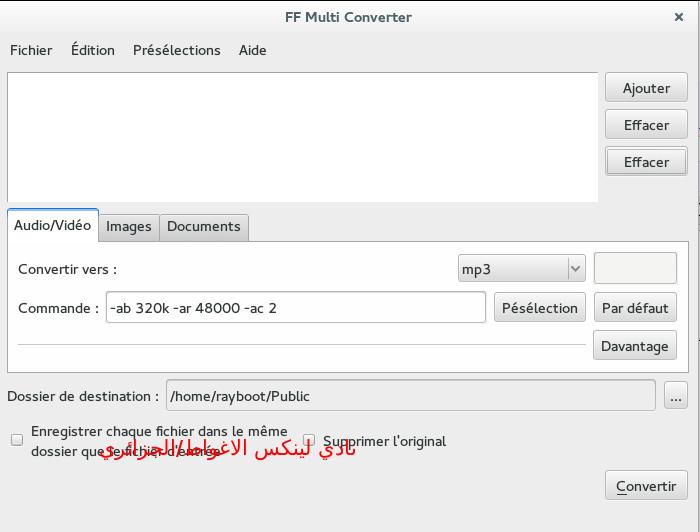 برنامج ff multi converter Sylect13