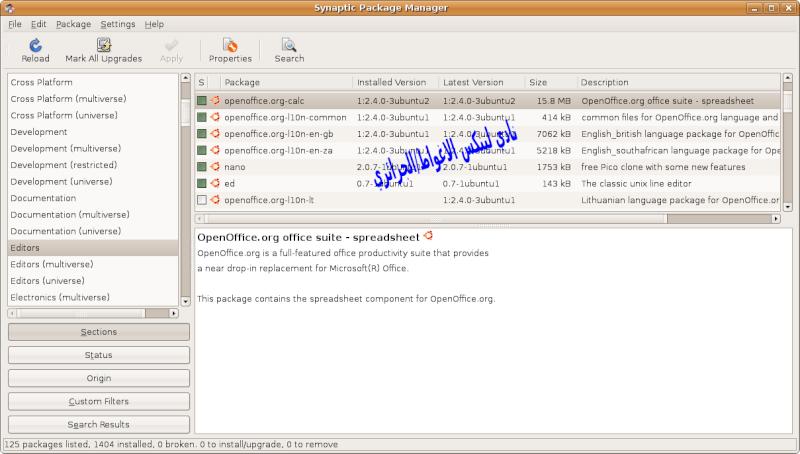 ماهو Synaptic Package Manager Synapt11