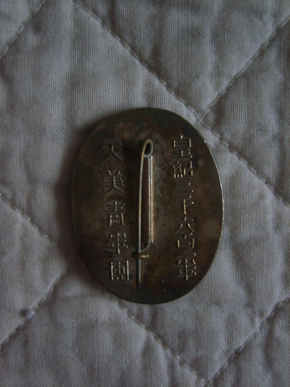 Badge japonais S8004418