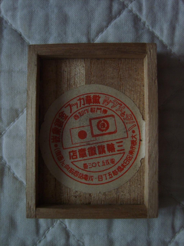 Badge japonais S8004419