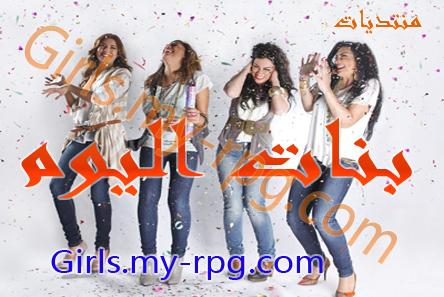 منتديات بنات اليوم girls.my-rpg.com Fx-for11
