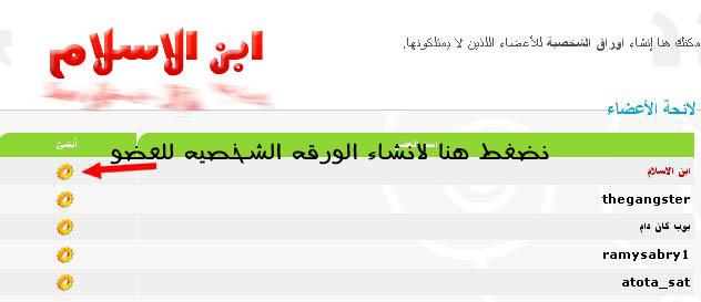 تومبيلات:شرح طريقه وضع الاوسمه بطريقه جديده فوق التوقيع 1110