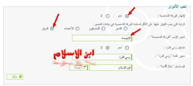 تومبيلات:شرح طريقه وضع الاوسمه بطريقه جديده فوق التوقيع 810
