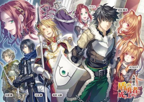 Manga: Tate no Yuusha no Nariagari 506px-11