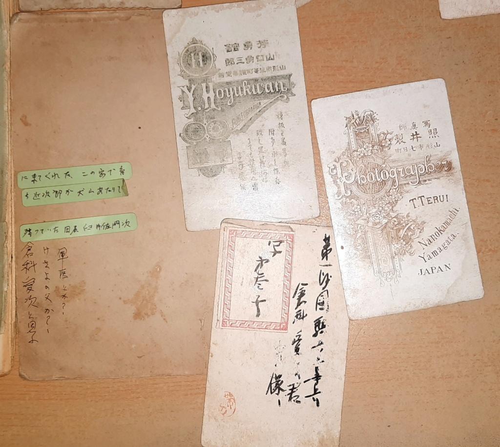 Du japonais de l'ère Meiji 20210305