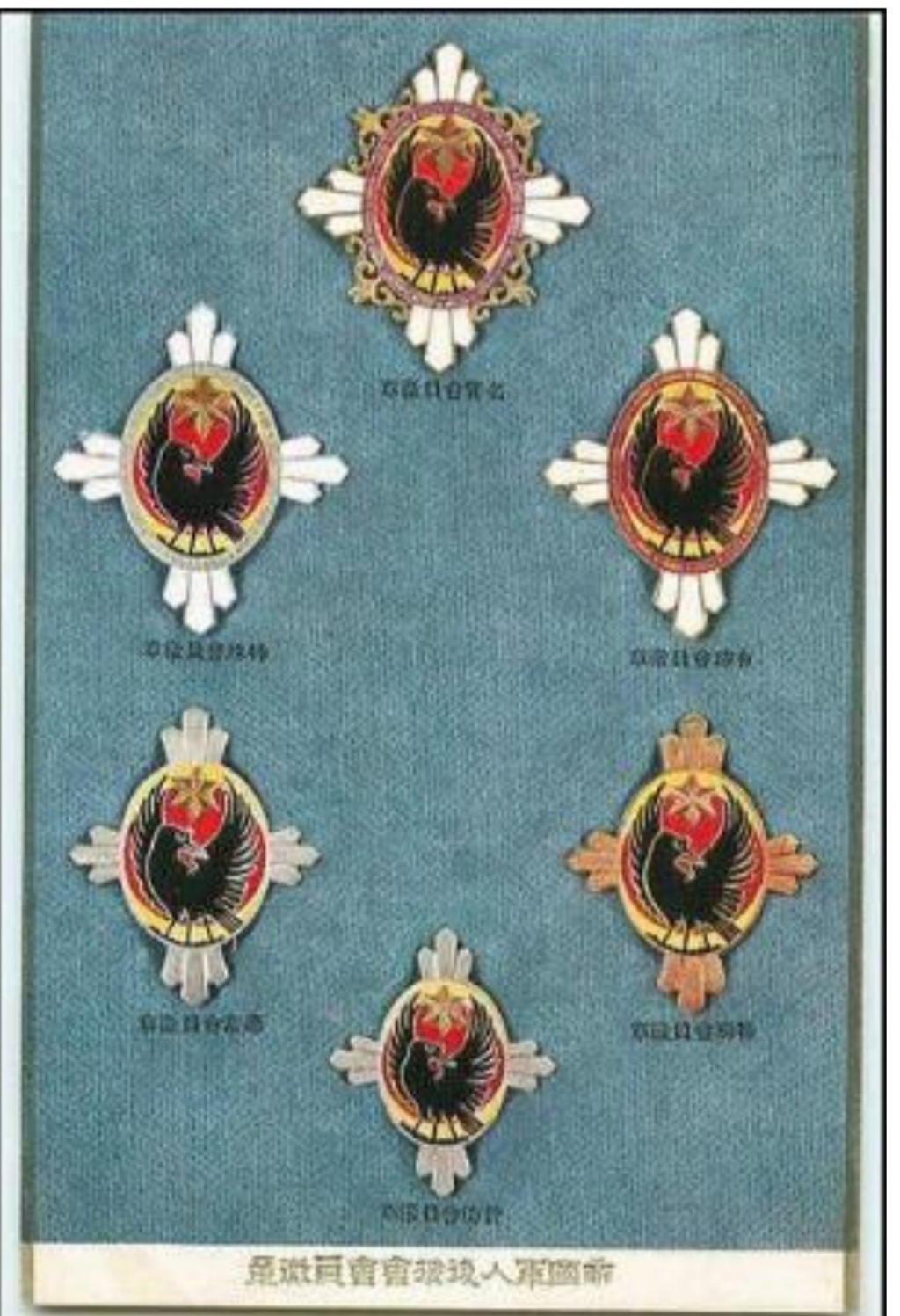 Mes corbeaux a trois pattes : les badges de la société d'entraide au soldat  20210364