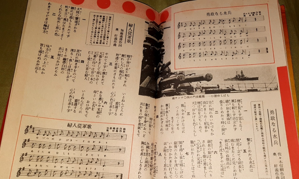 Un livret de chants militaires (1935) 20210542