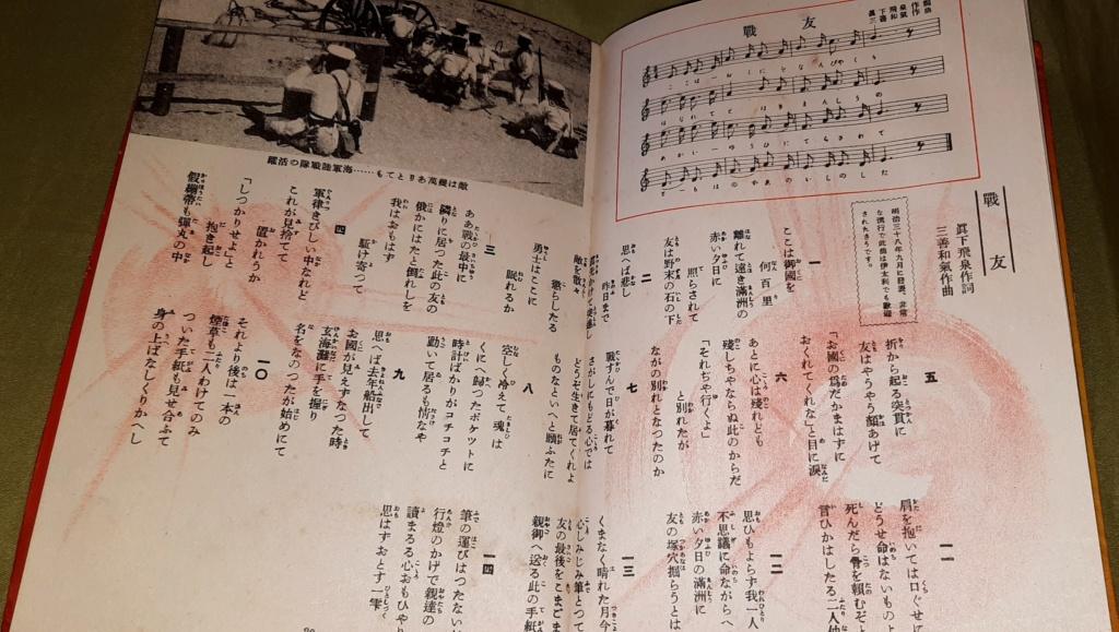 Un livret de chants militaires (1935) 20210546