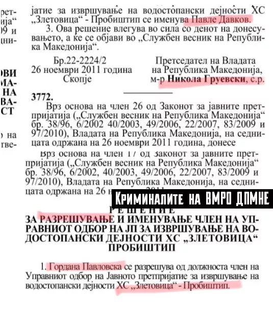 ПРЕТСЕДАТЕЛСКИ ИЗБОРИ 2019 - Page 4 Dzt4xp10