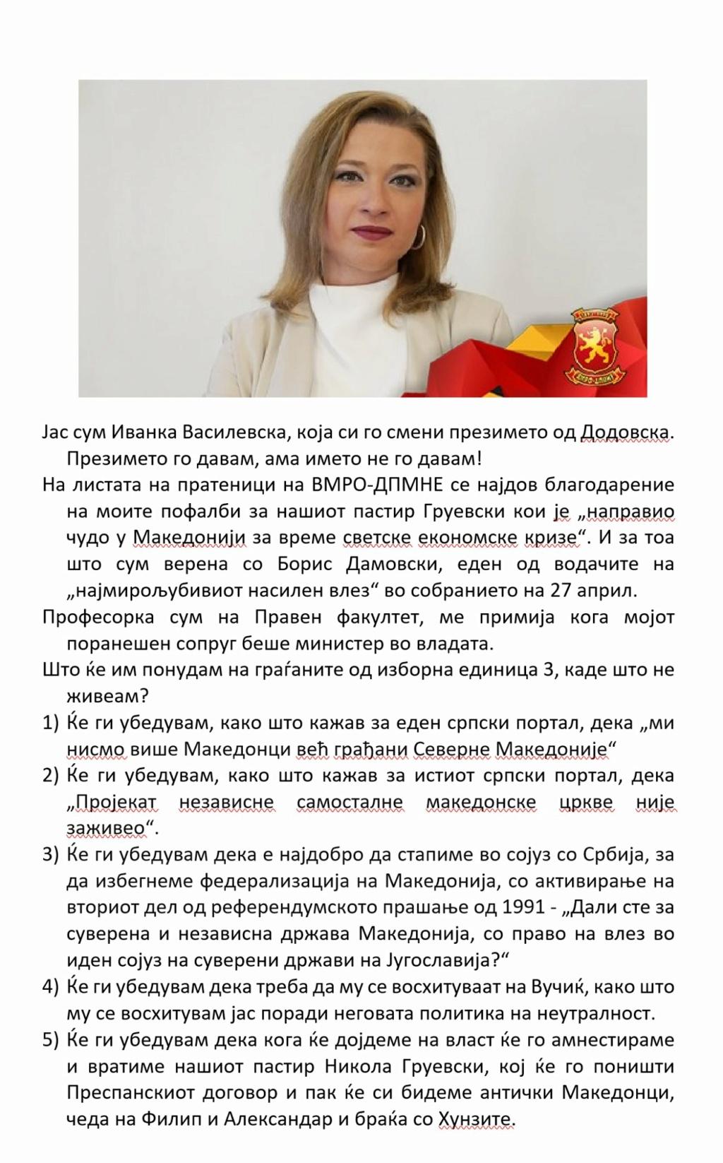 ЛУДАЦИТЕ од ВРО - ДПНЕ - Page 9 Ea5zkz10