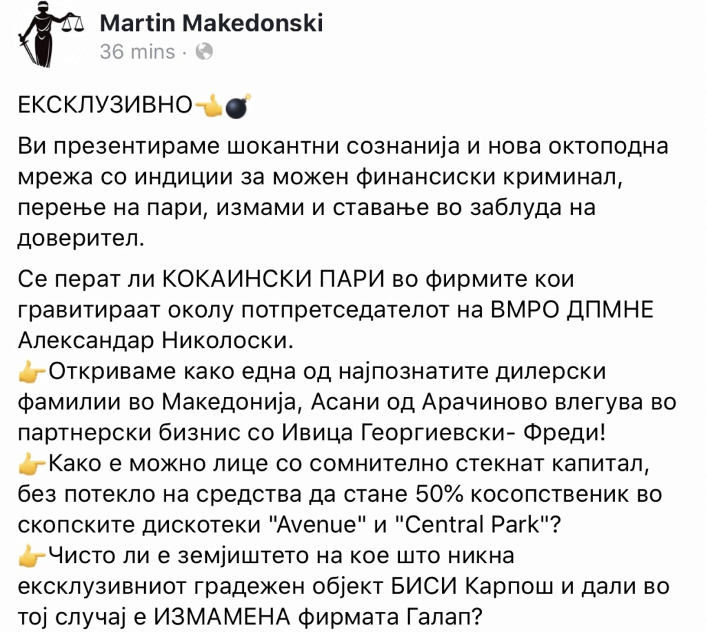 Куртонизација на Македонија Eytsfm10