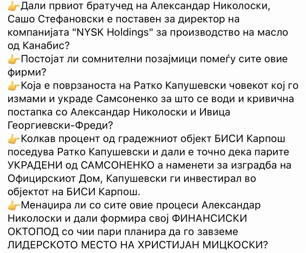 Куртонизација на Македонија Eytsfm11