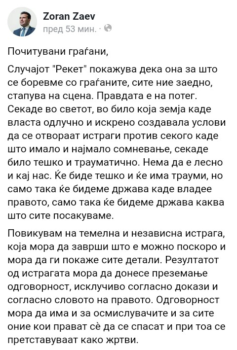 """Афера """"Мито, Корупција и Рекет"""" - Page 2 Img_2013"""
