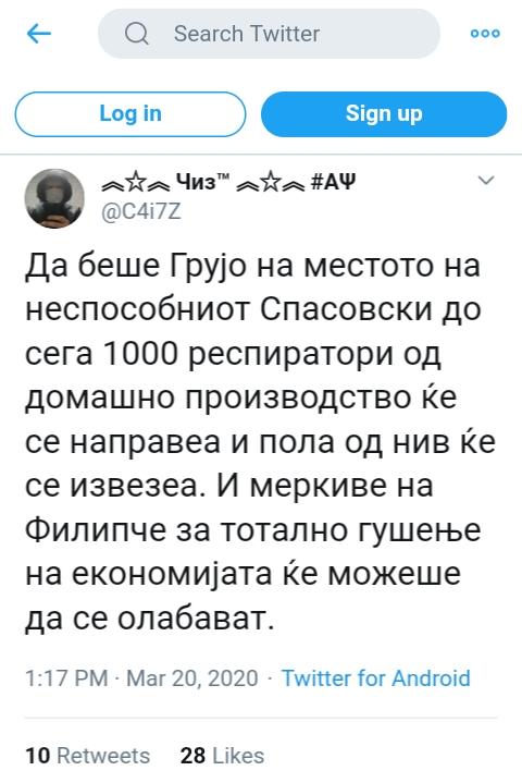 ЛУДАЦИТЕ од ВРО - ДПНЕ Img_2236