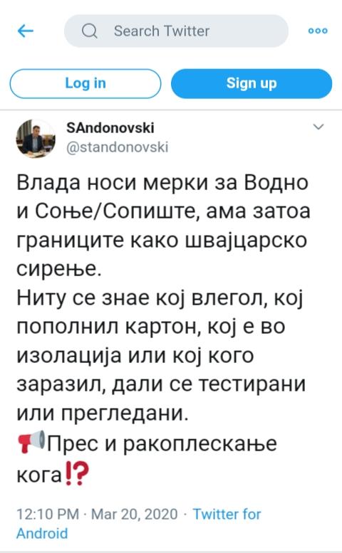 ЛУДАЦИТЕ од ВРО - ДПНЕ Img_2238