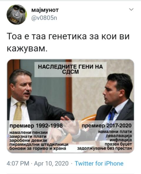 ЛУДАЦИТЕ од ВРО - ДПНЕ - Page 3 Img_2280