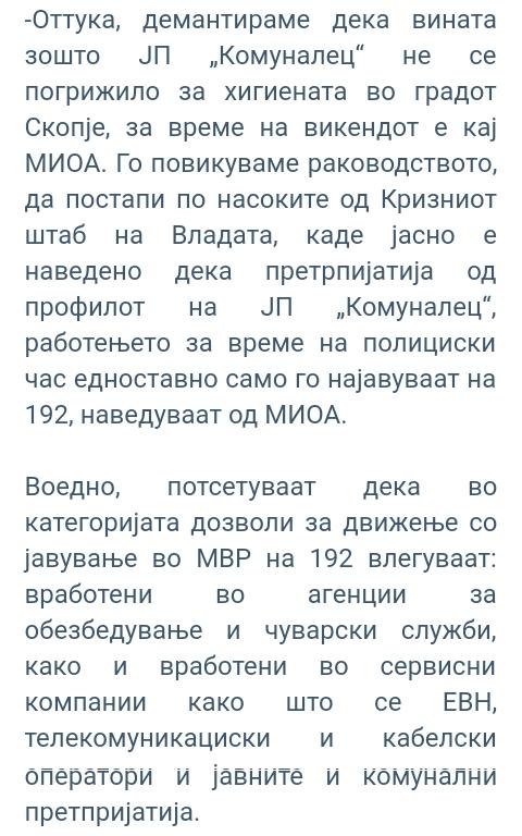 ЛУДАЦИТЕ од ВРО - ДПНЕ - Page 3 Img_2286