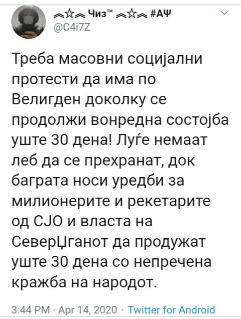 ЛУДАЦИТЕ од ВРО - ДПНЕ - Page 3 Img_2292