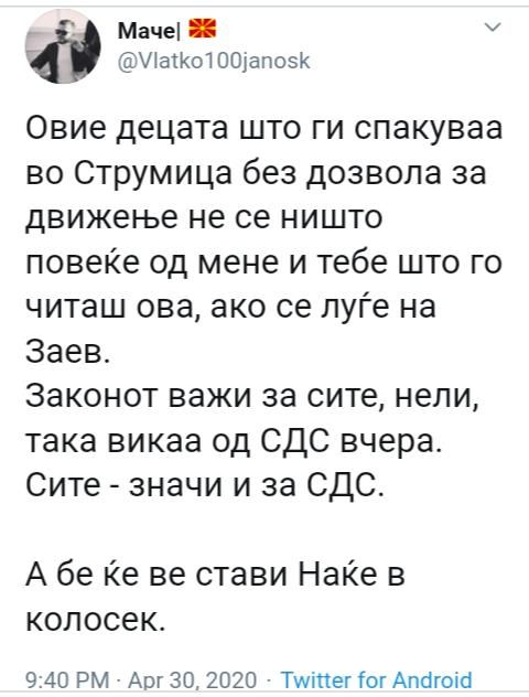 ПОЛИТИЧКИ ТВИТОВИ - Page 36 Img_2334