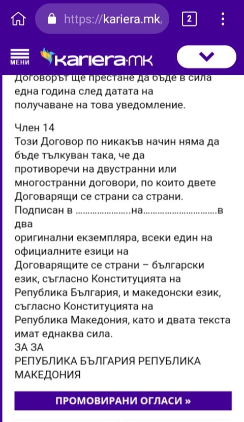 ЛУДАЦИТЕ од ВРО - ДПНЕ - Page 4 Img_2338