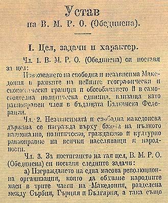 Албанизација - Page 4 Imro-u10